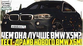 ПРОВИНЦИЯ ДЕМО ТЕСТ ДРАЙВ BMW X6M ЛУЧШЕ ЛИ X5M MTA PROVINCE