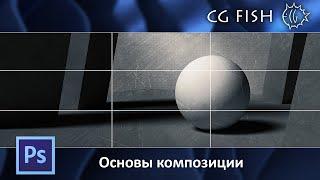 видео Простые основы композиции в фотографии