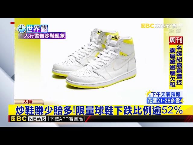 陸瘋限量球鞋!溢價幅度近六成