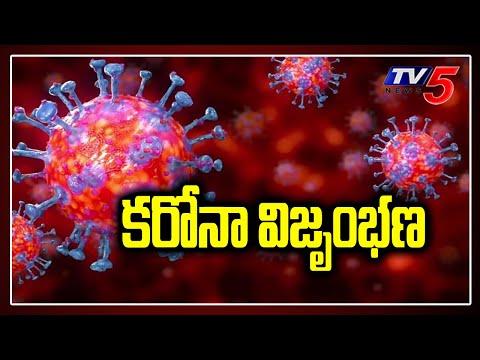 తమిళనాడులో కరోనా విజృంభణ | Latest Corona Updates | TV5 News teluguvoice