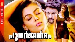 Latest Malayalam Full Movie 2018 | Punarjenmam [ HD ] New Malayalam Action Thriller Movie