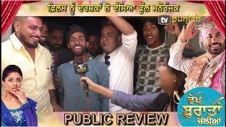 Movie Review | Vekh baraatan challiyan | Binnu Dhillon | Kavita Kaushik