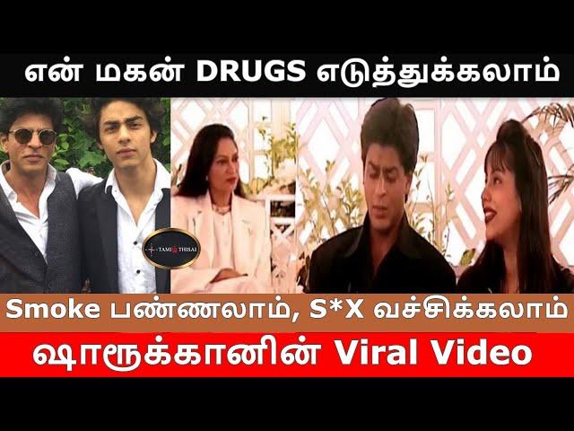 என் மகன் DRUGS எடுத்துக்கலாம்  - ஷாரூக்கான்   TamilThisai   Shah Rukh Khan   Aryan Khan  