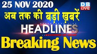 latest news headlines in hindi | Top 10 News | india news, latest news, breaking news, modi #DBLIVE