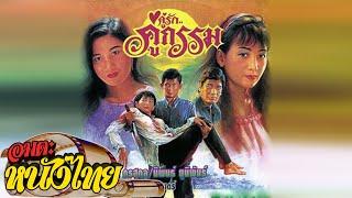 คู่รักคู่กรรม | Thai Movie