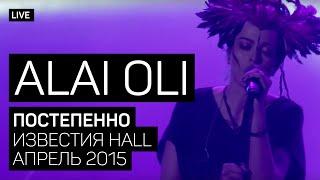Скачать Alai Oli Постепенно Концерт с оркестром Live 2015