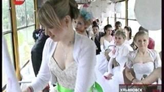 Сбежавшие невесты 2011 (Ульяновск)