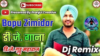 Bapu Zimidar (Jassi Gill) New Panjabi Dj Remix Electronic Hard Bass Mix Song New Panjabi 2019