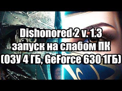 Оптимизация Dishonored 2 запуск на слабом ПК (Windows 10, 4 ГБ, GeForce 630 1ГБ)