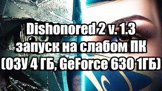 видео Dishonored 2 не запускается, тормозит, низкий fps, мерцает экран, зависает, ошибка