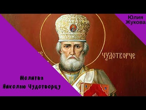 Молитва Николаю Чудотворцу.