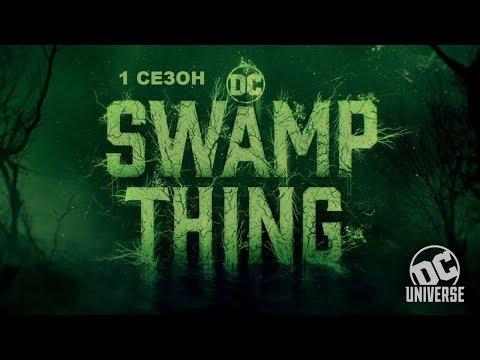 """Обзор сериала """"Болотная тварь"""" 1 сезон 2 серия"""