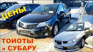 Цены на Тойота и Субару, авто из Литвы.