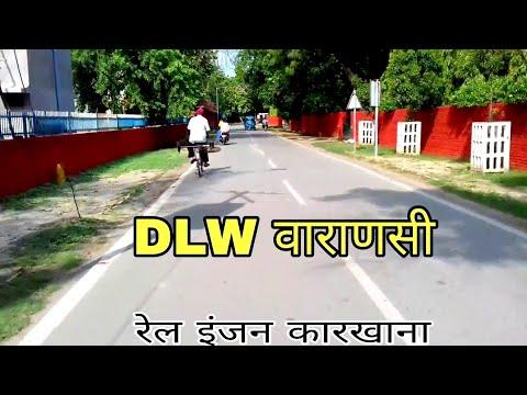DLW के नजारे DLW Varanasi Ride
