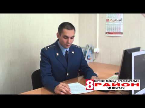 видео: Прокуратура г. Верхней Пышмы сообщает: оформление трудовых отношений