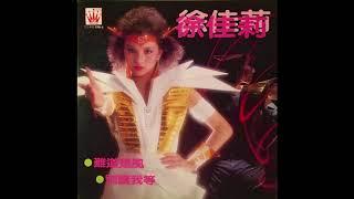 Xu Jia Li / 徐佳莉 - 難道是風 (disco pop, Taiwan 1982)