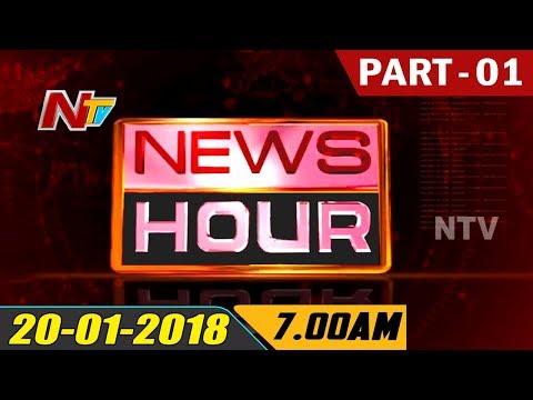 News Hour || Morning News || 20th January 2018 || Part 01 || NTV