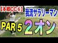 【ゴルフラウンド⑥】イーグルなるか?PAR5 2オン!サラリーマン意地の80台ラウンド!クラブセッティング変更で挑む ...