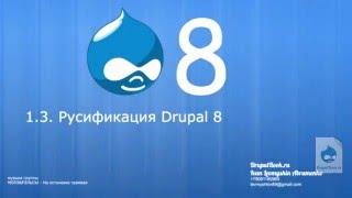 1.3 - Русификация Drupal 8