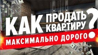 Агентство недвижимости в Алматы. Продать квартиру в Алматы за 30 дней. Гарантия результата!