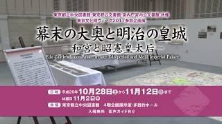 東京文化財ウィーク参加企画展示「幕末の大奥と明治の皇城」