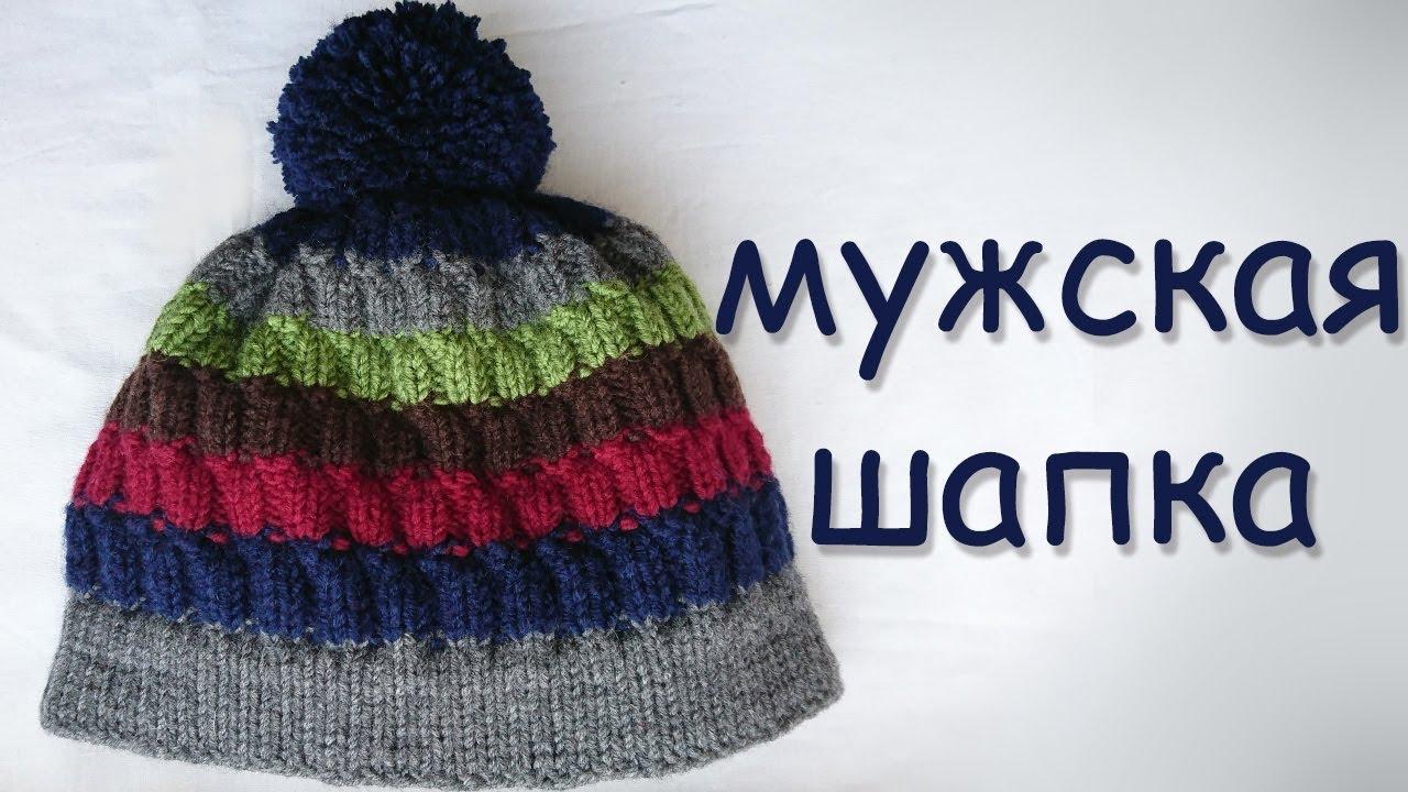 красивая мужская шапка с помпоном вязание спицами Youtube