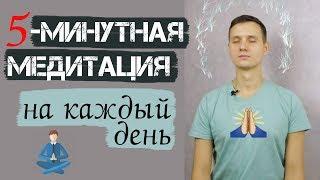 5-ти минутная медитация для расслабления на каждый день