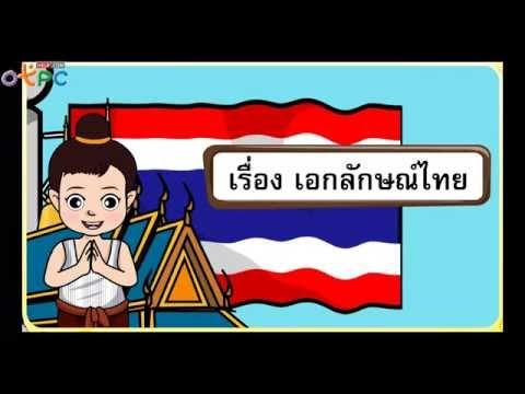 เอกลักษณ์ไทย - สื่อการเรียนการสอน สังคม ป.1