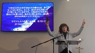 素晴らしい人生「心をひらく」 松澤富貴子牧師・ワードオブライフ横浜