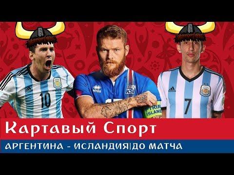 Картавый Спорт. Аргентина - Исландия. До матча