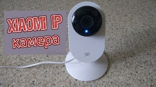 Xiaomi IP камера. Подробный обзор, тесты видео и фото, доработка камеры.