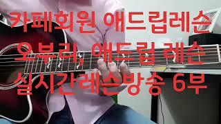 [기타오부리릭레슨6부] 7080포크기타,중년기타 오블리…