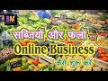 How to start an online vegetables and fruits business in hindi : Business Mantra