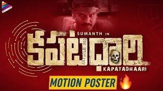 Sumanthand#39;s Kapatadhaari Motion Poster | Sumanth | Nandita Swetha | Vennela Kishore | Telugu FilmNagar