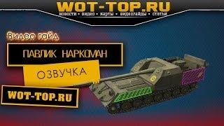Озвучка Павлик Наркоман World of Tanks