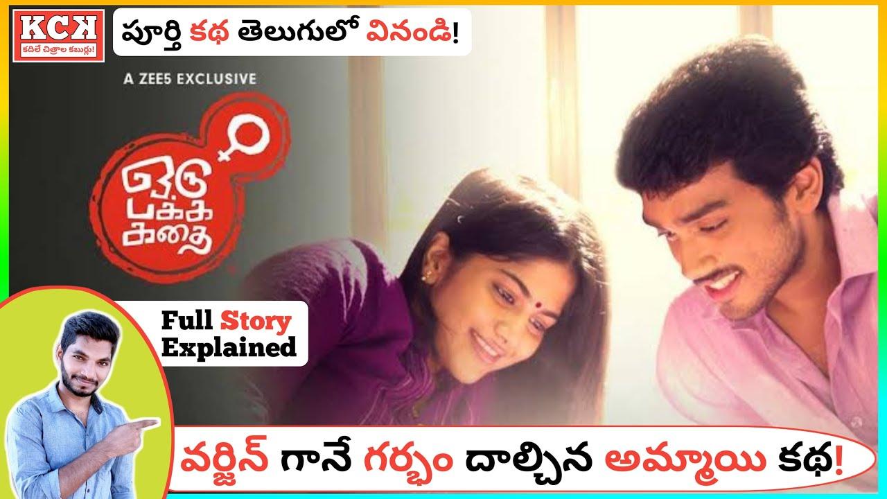 Download ORU PAKKA KATHAI Tamil Movie Explained In Telugu   Kadile Chitrala Kaburlu