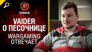 Vaider о Песочнице - Wargaming отвечает №12 - от Evilborsh и Compmaniac [World of Tanks]