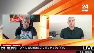 ՈւՂԻՂ․ Օրվա ընթացքը՝ 24TV-ի եթերում