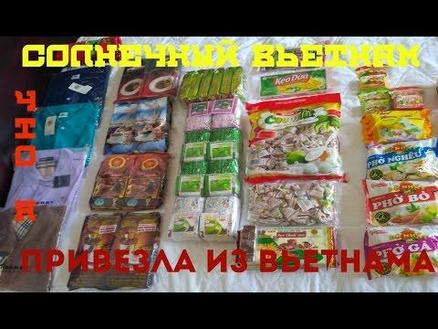Сколько стоят продукты во Вьетнаме: цены в Нячанге на еду
