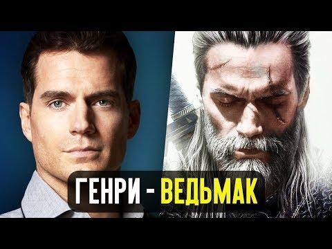 Ведьмак Генри Кавилл, рекордные сборы лета 2018 и перезапуск Стражей галактики – Новости кино