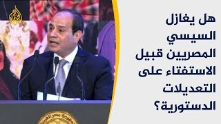 السيسي يعلن زيادة الأجور والمصريون يتخوفون من زيادة الأسعار