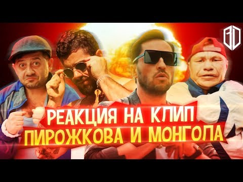 Реакция на КЛИП: Артур Пирожков и Олег Монгол - Алкоголичка