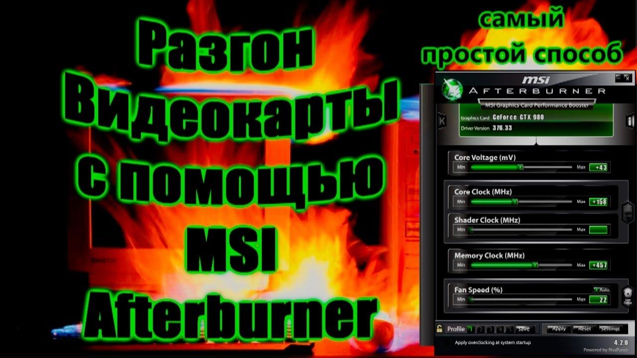 РАЗГОН ВИДЕОКАРТЫ с помощью MSI Afterburner. ( на примере GTX 970 ) - YouTube