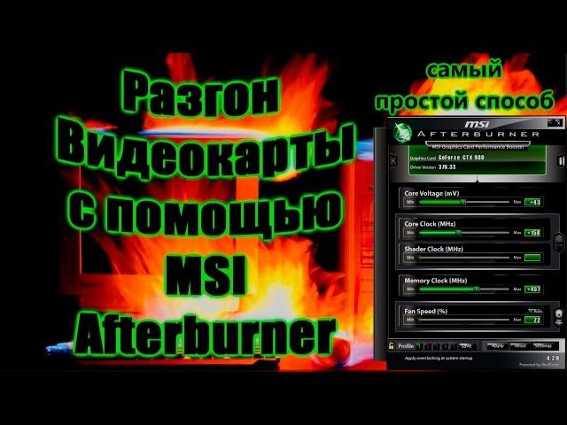 РАЗГОН ВИДЕОКАРТЫ с помощью MSI Afterburner. ( на примере GTX 970 )