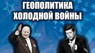 Геополитика холодной войны