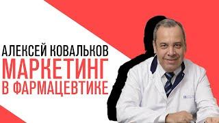 «Есть или не есть», Олег Белый, маркетинг в фармацевтике