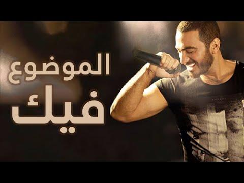 جديد ٢٠١٤ الموضوع فيك - تامر حسني / El Mawdo3 Fek - Tamer Hosny
