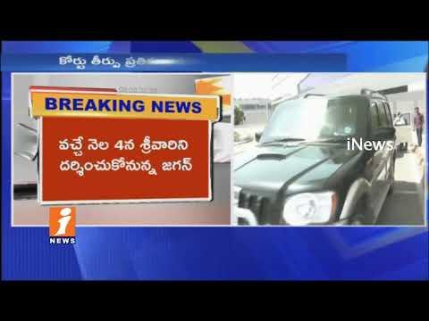 YCP Chief YS Jagan Postponed his Padayatra To November 6th | iNews
