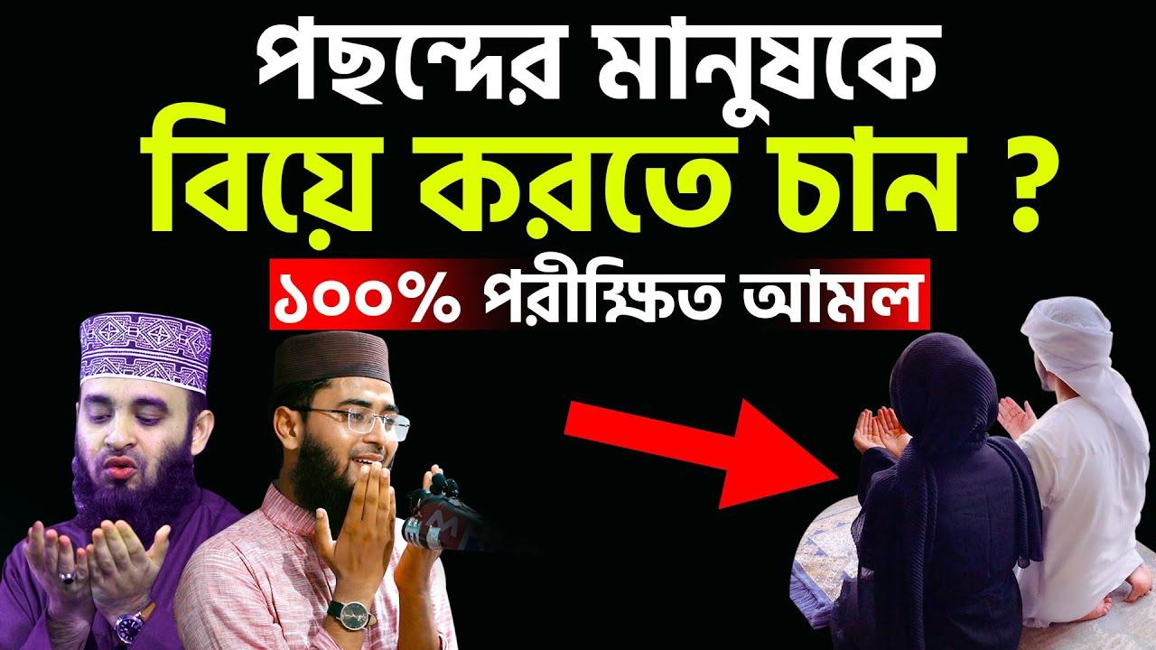 পছন্দের মানুষকে বিয়ে করতে চান | ১০০% পরীক্ষিত আমল | New Mizanur Rahman Azhari | Abrarul Haque Asif