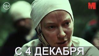 Официальный трейлер фильма «Василиса»